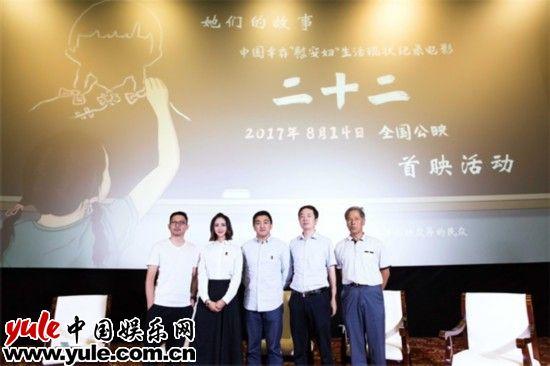 张歆艺等人鼎力相助二十二上映三日票房过千万